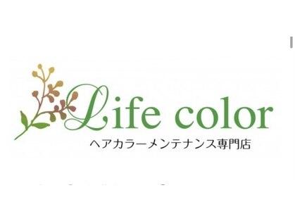 ライフカラー神戸店
