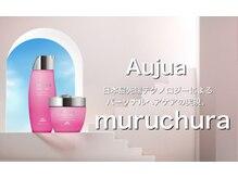 ムルチュラ(muruchura)の雰囲気(あなたに合ったオージュアのケアお選び致します☆)