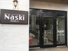 ナスキィ 姫路店(Naski)の雰囲気(姫路駅南口より出て、高架下を東に来ていただければ見えてきます)