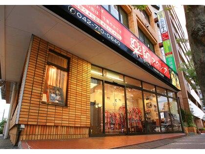 薬師スタジオ 原町田店の写真