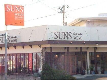 サンズウェーブ(SUNS wave)の写真