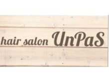 ヘアーサロン アンパス(hair salon UnPaS)の雰囲気(スタイリストのみの隠れ家サロンマンツーマンで丁寧に対応します)