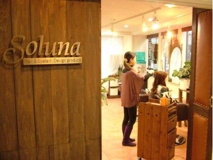ソルナ(Soluna)の写真
