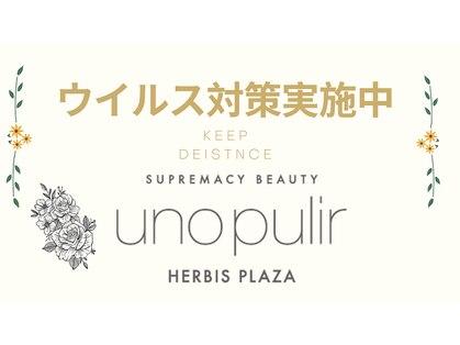 ウノプリール 西梅田ハービスプラザ店(uno pulir)の写真