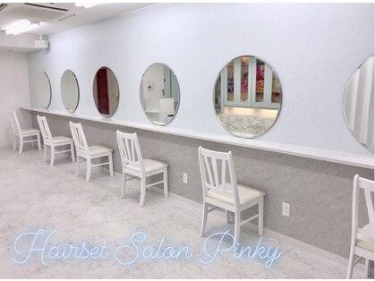 ヘアーセットサロン ピンキー(Hairset Salon Pinky)の写真