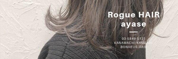 ローグヘアー 綾瀬店(Rogue HAIR)のサロンヘッダー
