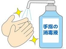 こまめな手指消毒