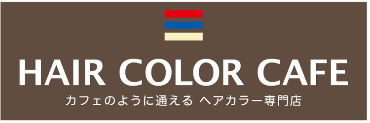 ヘアーカラーカフェ 武庫之荘店(HAIR COLOR CAFE)のサロンヘッダー