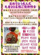アージュ 三鷹店(A ju)毎年大人気♪成人式\16200~/卒業式髪+袴\8640+振袖変更+\3150♪