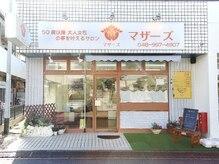 美容室 マザーズの雰囲気(【駐車場完備】八潮駅より車で約5分!!)