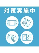 感染防止対策として、手指消毒、マスク着用、換気など可能な限り実施しております。【レセ新松戸駅前店】