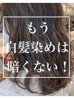 ヴァンカウンシル 札幌本店(VAN COUNCIL)もう暗い白髪染めは卒業/シークレットハイライト/30代/40代