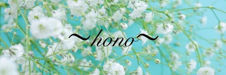 ホノ(hono)のサロンヘッダー