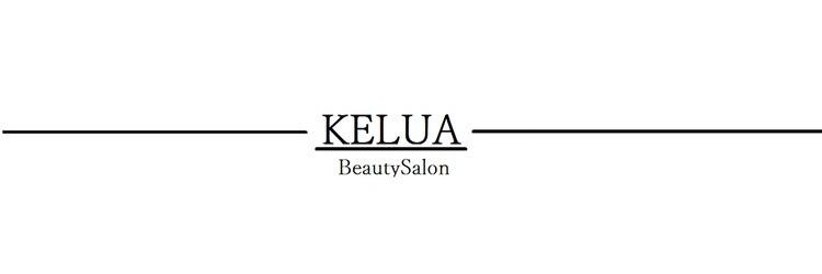 ケルア(KELUA)のサロンヘッダー