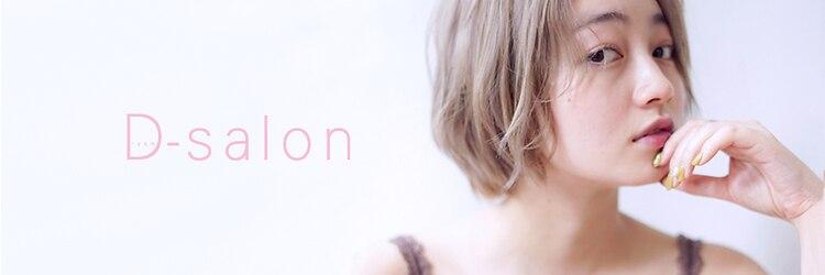 ディーサロン 三宮店(D salon)のサロンヘッダー