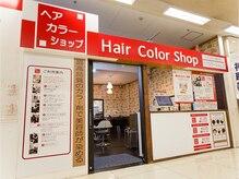 ヘアカラーショップ イオン鴻池店(Hair Color Shop)