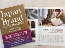 アマニ ヘアー ホスピタル(AMANI. HAIR HOSPITAL)の雰囲気(全国25万サロンの中からBEST100サロンに選出され全国誌にも掲載)