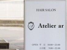 アトリエアール(Atelier ar)の雰囲気(こちらの看板が目印です♪)