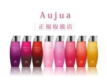 Aujua正規取扱店の自信♪