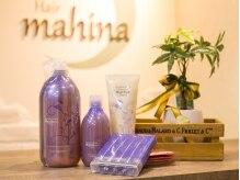 ヘアーマヒナ(Hair mahina)の雰囲気(ハホニコのヘアケア商品を扱っています!)