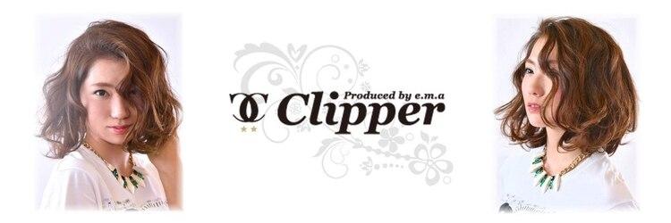 クリッパーリオ(Clipper RIO)のサロンヘッダー