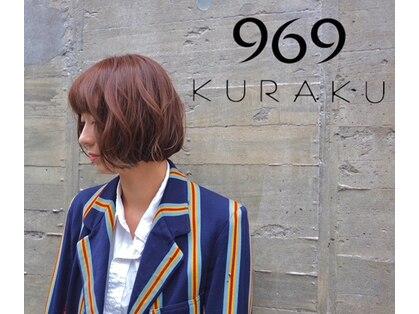 クラク 羽根木店(kuraku)の写真