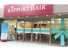 ラポールヘア 巣鴨店(RAPPORT HAIR)