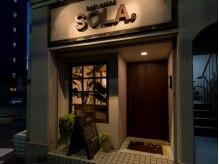 ヘアサロン ソラ(hair salon SOLA)の雰囲気(SOLAはマンツーマン制の駅近プライベートサロンです☆)