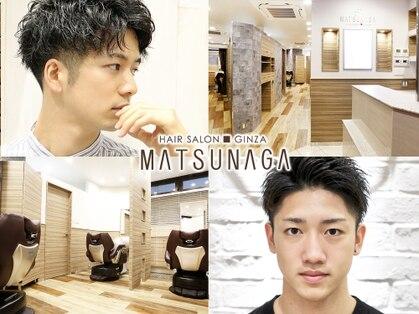 銀座マツナガ 神田店の写真