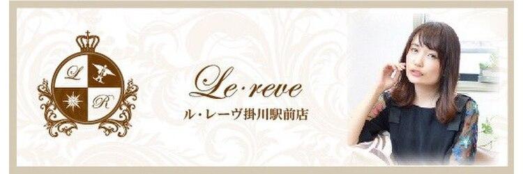 ルレーヴ 掛川店(Le reve)のサロンヘッダー