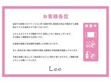 リー 東三国(Lee)