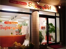 スーパーガール(Super Girl)の雰囲気(外から見てすぐわかる可愛いらしい店舗です♪)