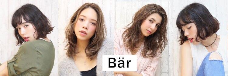ベーア(Bar)のサロンヘッダー
