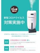 加湿器での空気消毒