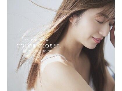 カラークローゼット(COLOR CLOSET.)の写真