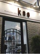ヒーリングヘアーサロン コー(Healing Hair Salon Koo)