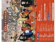 ビューティーイトーの雰囲気(東日本大震災復興支援チャリティー神楽共演大会開催)