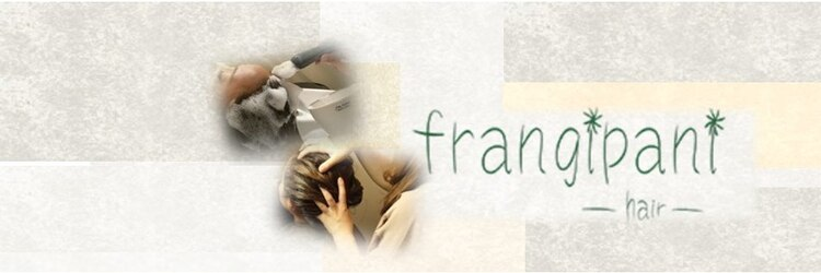 フランジパニ(frangipani)のサロンヘッダー