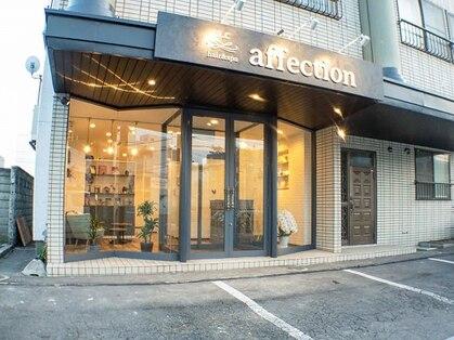 affection【アフェクション】