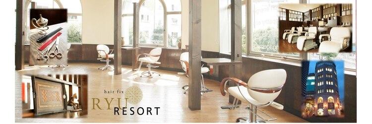 ヘア フィックス リュウ リゾート(hair fix RYU Resort)のサロンヘッダー