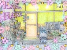 美容室 ハナ華(HANA)の雰囲気(外観写真を加工したものです。)