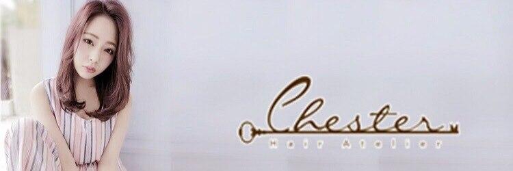 ヘア アトリエ チェスター(Hair Atelier Chester)のサロンヘッダー