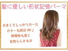 ゆるふわパーマが大得意♪柔らかい髪型は、女性らしさもエイジングケア効果も抜群です!【エマ高崎】