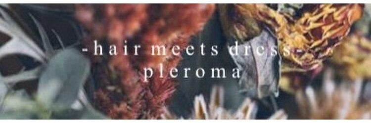 ヘア ミーツ ドレス プレローマ(HAIR meets dress pleroma)のサロンヘッダー