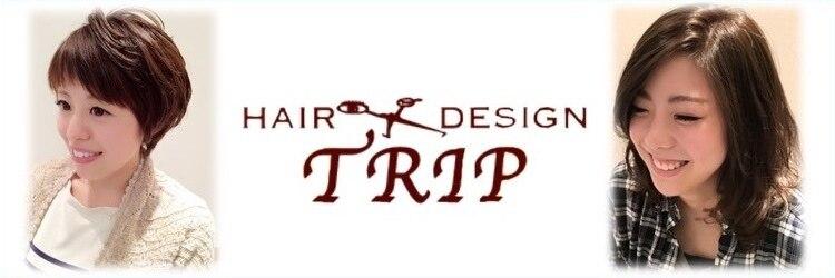 ヘアーデザイン トリップ(HAIR DESIGN TRIP)のサロンヘッダー