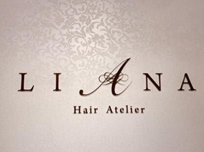 リアナ ヘアーアトリエ(LIANA Hair Atelier)