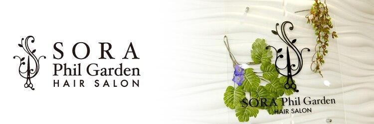ソラフィルガーデン(SORA Phil Garden)のサロンヘッダー