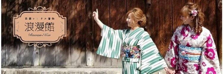 京都レンタル着物 浪漫館のサロンヘッダー