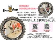 hair  Evolution【ヘアーエボリューション】