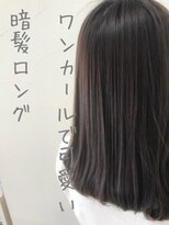 ディータ(Dita)ワンカールで大人かわいい暗髪ロング♪
